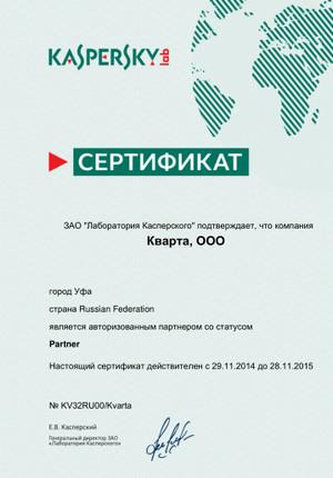 касперский сертификат